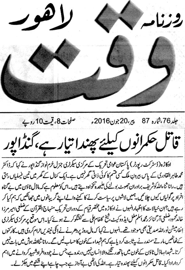 Pakistan Awami Tehreek  Print Media Coverage Daily Waqt
