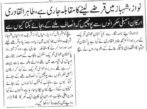 Pakistan Awami Tehreek  Print Media Coverage DAILY DUNYA BACK PAGE