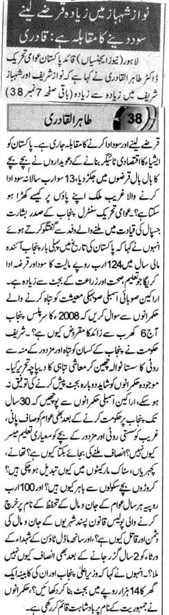 Pakistan Awami Tehreek  Print Media Coverage DAILY EXPRESS FRONT PGAE