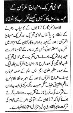 Pakistan Awami Tehreek  Print Media Coverage DAILY JAHAN E PAKISTAN PAGE 2