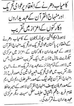 Pakistan Awami Tehreek  Print Media Coverage DIALY KHABRIAN PAGE 2