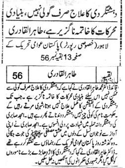 Pakistan Awami Tehreek  Print Media Coverage DAILY JANG PAGE 3