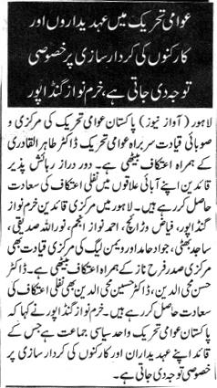 Pakistan Awami Tehreek  Print Media Coverage DAILY AWAZ PAGE 3