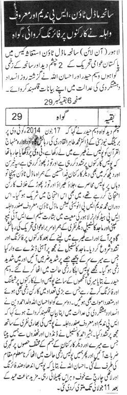 Pakistan Awami Tehreek  Print Media Coverage DAILY AWAZ BACK PAGE-A