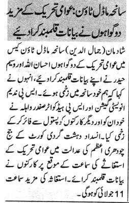 Pakistan Awami Tehreek  Print Media Coverage DIALY CITY 42