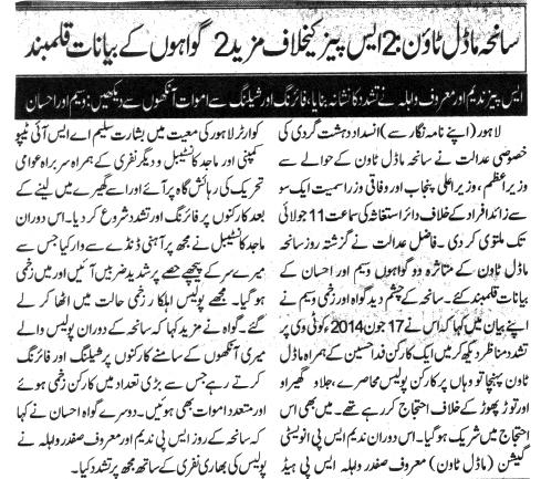 Pakistan Awami Tehreek  Print Media Coverage DAILY NAWA E WAQAT BACK PAGE-A