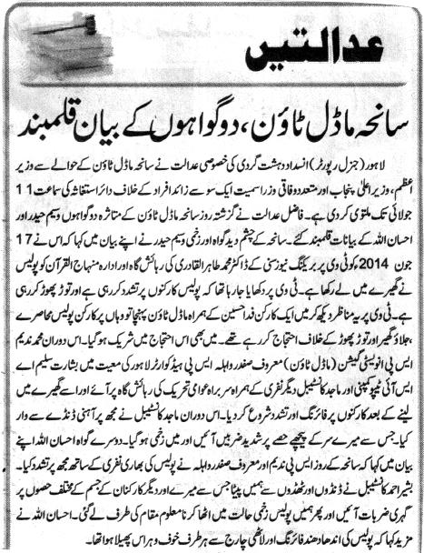 Pakistan Awami Tehreek  Print Media Coverage DAILY WAQAT BACK PAGE-A