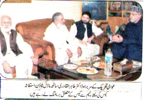 Pakistan Awami Tehreek  Print Media Coverage DAIYL CITY 42