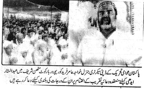Pakistan Awami Tehreek  Print Media Coverage DAILY JINNAH CITY PAGE-A