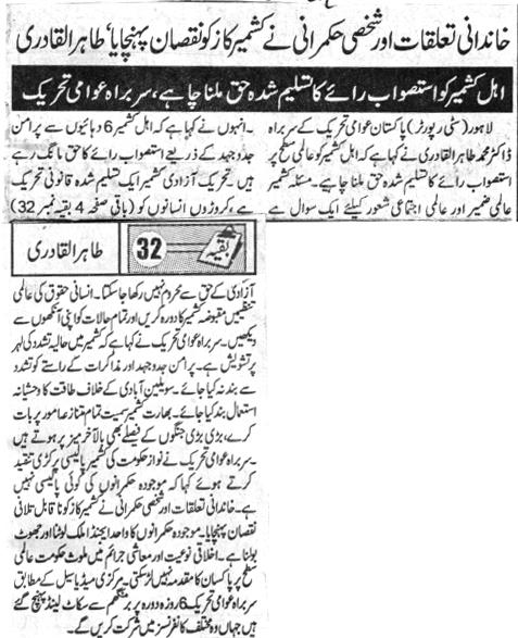 Pakistan Awami Tehreek  Print Media Coverage DAIYLY JINNAH BACK PAGE