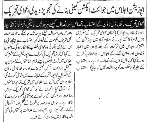 Pakistan Awami Tehreek  Print Media Coverage DAILY AWAZ CITY PAGE