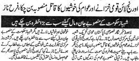 Pakistan Awami Tehreek  Print Media Coverage DAILY PAKISATN CITY PAGE