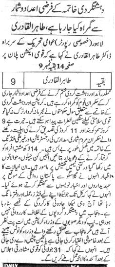 Pakistan Awami Tehreek  Print Media Coverage DAILY JANA PAGE 3