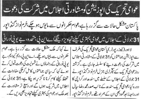 Pakistan Awami Tehreek  Print Media Coverage DAILY EXPRESS CITY PAGE
