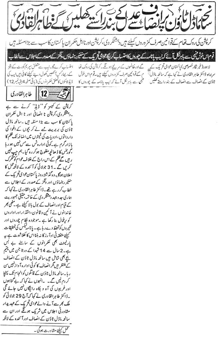 Pakistan Awami Tehreek  Print Media Coverage DAIYL JINNAH BACK PAGE