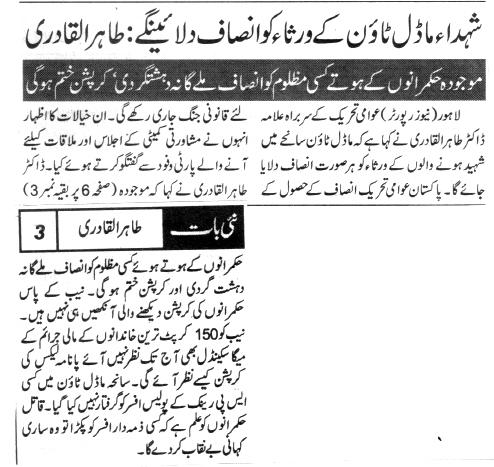 Pakistan Awami Tehreek  Print Media Coverage DIALY NAI BAAT BACK PAGE