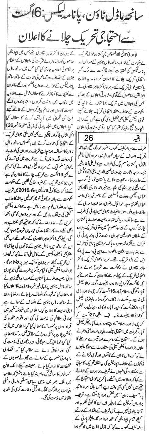 Pakistan Awami Tehreek  Print Media Coverage DAILY WAQAT FRONT PAGE