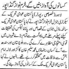 Pakistan Awami Tehreek  Print Media Coverage DAILY JANG CITY PAEG