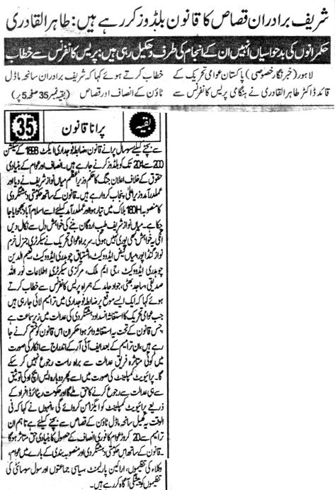 Pakistan Awami Tehreek  Print Media Coverage DIALY PAKISTAN BACK PAGE