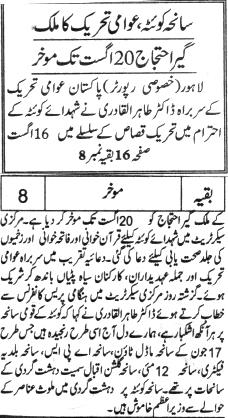 Pakistan Awami Tehreek  Print Media Coverage DAILY JANAG PAGE 3