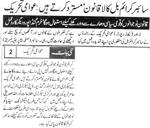 Pakistan Awami Tehreek  Print Media Coverage DAILY NAI BAAT CITY PGAE