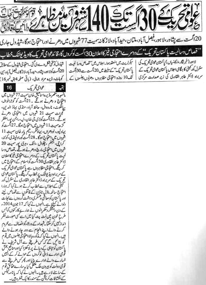Pakistan Awami Tehreek  Print Media Coverage DIALY JAHAN E PAKISTAN FRONT PAGE