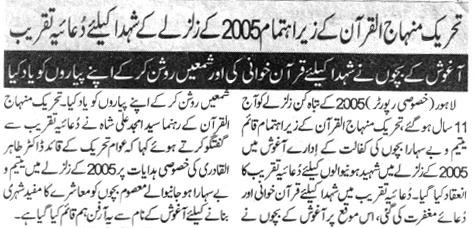 Pakistan Awami Tehreek  Print Media Coverage DAILY NAWA E WAQAT PAGE 3