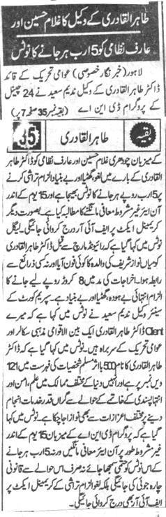 Pakistan Awami Tehreek  Print Media Coverage DALIY PAKISTAN BACK PAGE