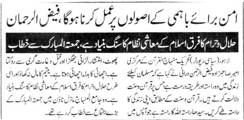 Pakistan Awami Tehreek  Print Media Coverage DAILY PAKISTAN PAGE 2