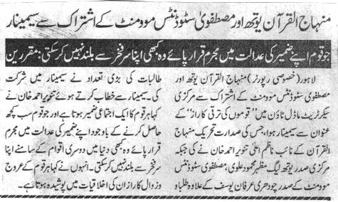 Pakistan Awami Tehreek  Print Media Coverage DAILY AUSAF PAGE