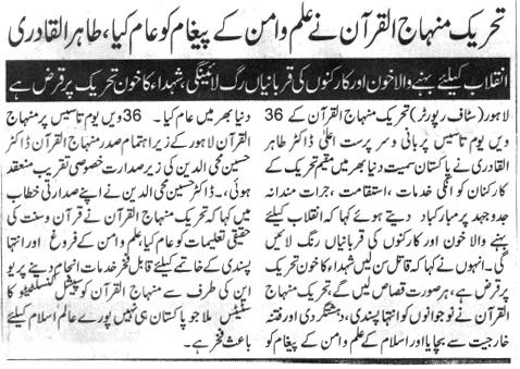Pakistan Awami Tehreek  Print Media Coverage DAILY AWAZ BACK PAGE