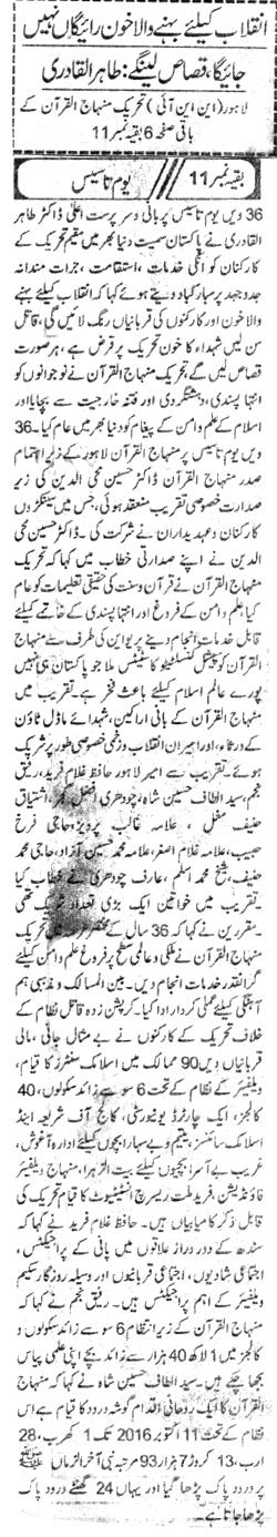 Pakistan Awami Tehreek  Print Media Coverage DAIY KHABRAIN BACK PAGE