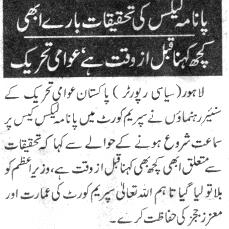 Pakistan Awami Tehreek  Print Media Coverage DAILY DINA BACK PAGE