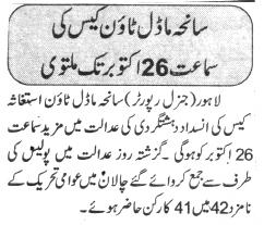 Pakistan Awami Tehreek  Print Media Coverage DIALY EXPRESS PAGE 2