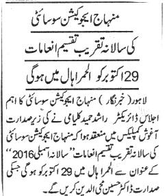 Pakistan Awami Tehreek  Print Media Coverage DAILY JINNAH CITY PAGE-1