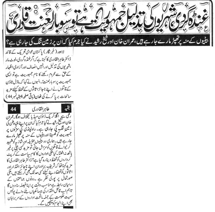 Pakistan Awami Tehreek  Print Media Coverage DAILY JAHAN E PAKISTNA BACK PAGE