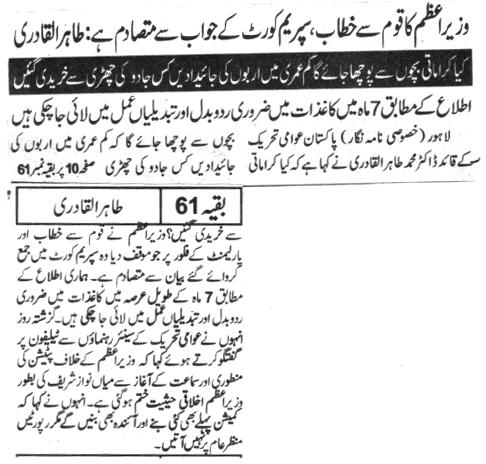 Mustafavi Student Movement Print Media Coverage DAILY NAWAE WAQAT BACK PAGE