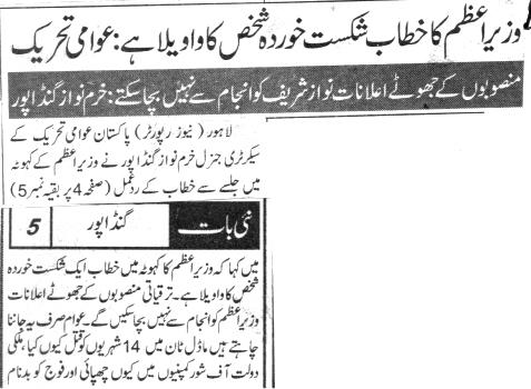 Pakistan Awami Tehreek  Print Media Coverage DAILY NAI BAAT CITY PAGE