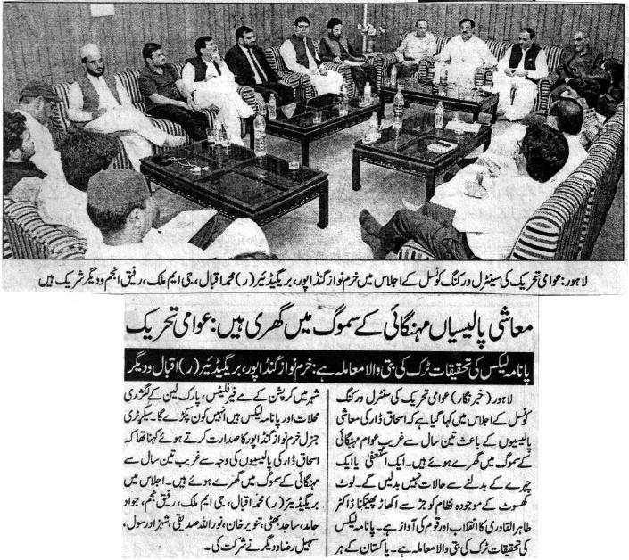 Pakistan Awami Tehreek  Print Media Coverage DAIYL JAHAN E PAKISTAN CITY PAGE