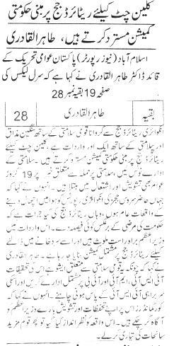 Pakistan Awami Tehreek  Print Media Coverage DAILY JANG FRONT PAGE