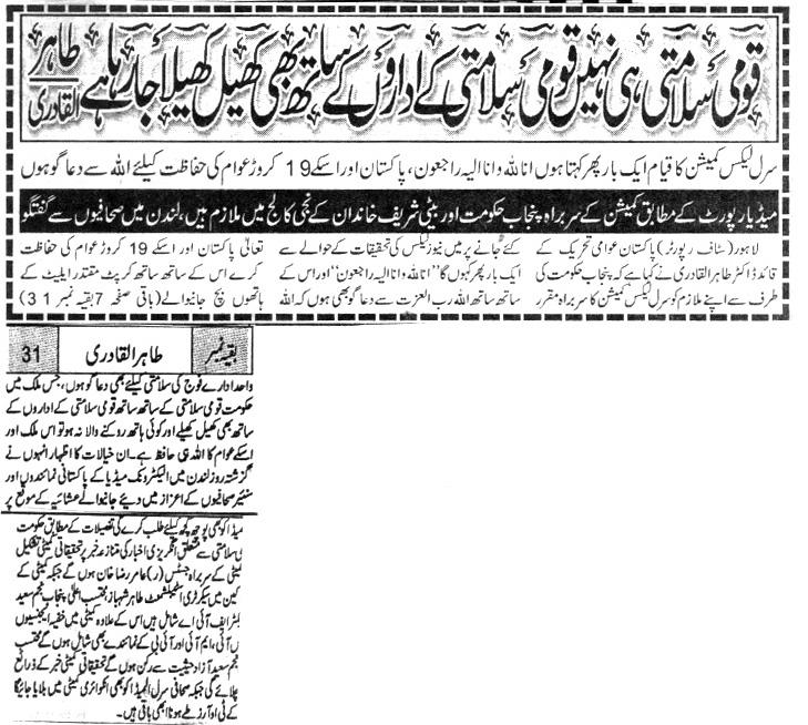 Pakistan Awami Tehreek  Print Media Coverage DAILY MASHRIQ BACK PAGE
