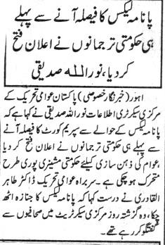 Pakistan Awami Tehreek  Print Media Coverage DAILY PAKISTNA PAGE 2
