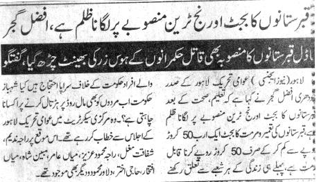 Pakistan Awami Tehreek  Print Media Coverage DAILY DIN METRO PAGE
