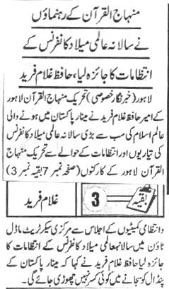 Pakistan Awami Tehreek  Print Media Coverage DAILY JINNAY CITY PAGE