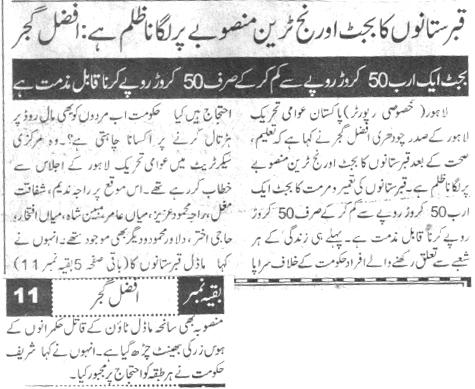 Pakistan Awami Tehreek  Print Media Coverage DAILY AUSAF METRO PAGE