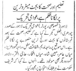 Pakistan Awami Tehreek  Print Media Coverage DAILY JANG METRO PAGE