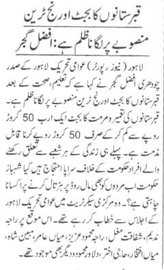 Pakistan Awami Tehreek  Print Media Coverage DAILY NAI BAAT METRO PAGE