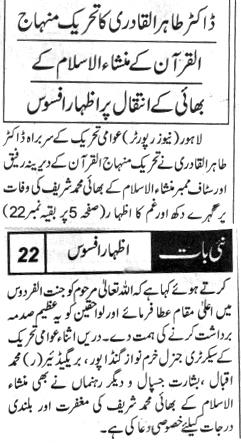 Pakistan Awami Tehreek  Print Media Coverage NAI BAAT PAGE 2
