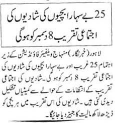 Pakistan Awami Tehreek  Print Media Coverage DIALY JAHAN E PAKISTAN CITY PAGE