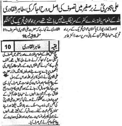 Pakistan Awami Tehreek  Print Media Coverage DAILY ALSHARQ BACK PAGE